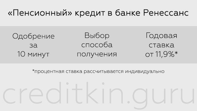 Ренессанс Кредит пенсионерам