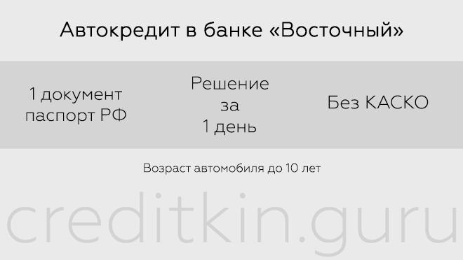 """""""Восточный"""" банк Автокредит"""
