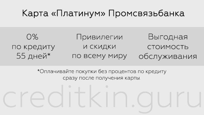 Кредитка Промсвязьбанка