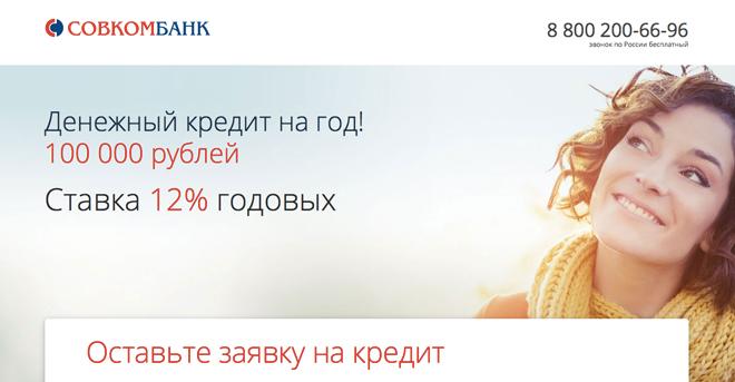 Совкомбанк: Онлайн заявка на кредит наличными без справок и поручителей