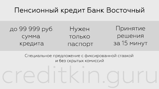 Кредит для пенсионеров банк Восточный