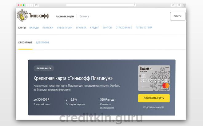тинькофф банк как увеличить лимит кредитной карты