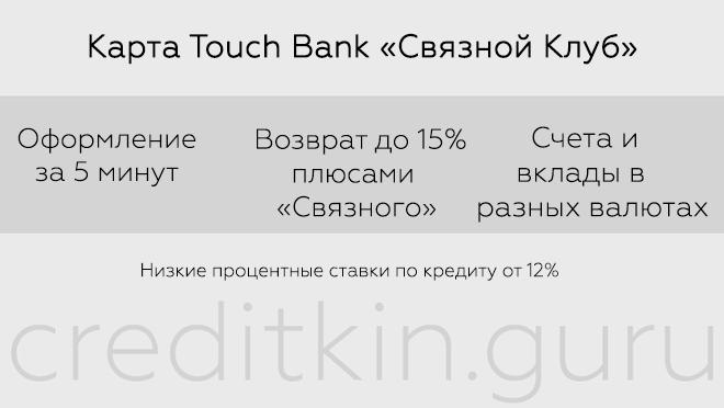 Кредитные карты «Тач Банка»: условия и оформление