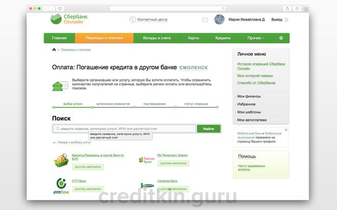 оплата кредита в банке восточный на сайте как узнать долг по кредиту ренессанс банк