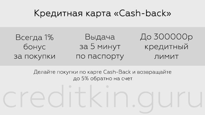 Кредитка в банке Восточный