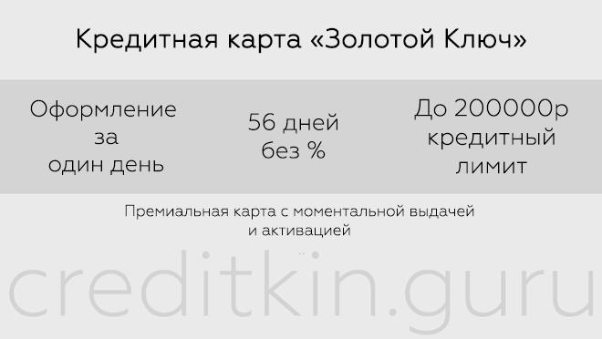 """Карта """"Золотой Ключ"""" Совкомбанк"""