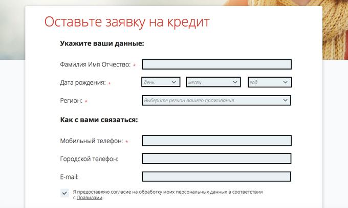 Оставить заявку на кредит Совкомбанк