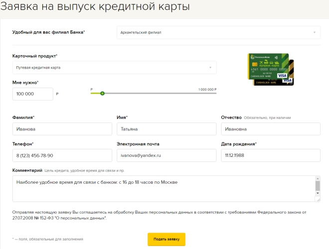 эксплуатации, онлайн заявка на кредитную карту россельхозбанк Таро