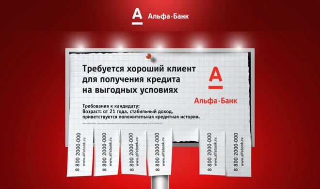 Альфа-Банк кредит