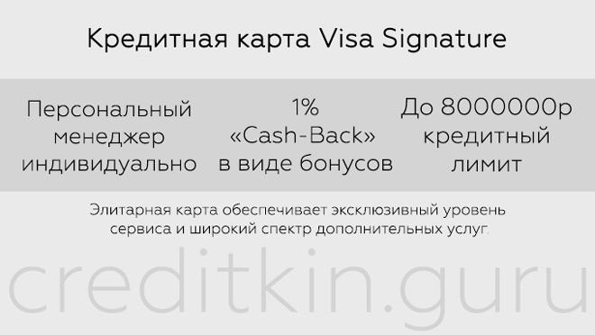 Кредитная премиум карта в Банке Восточный