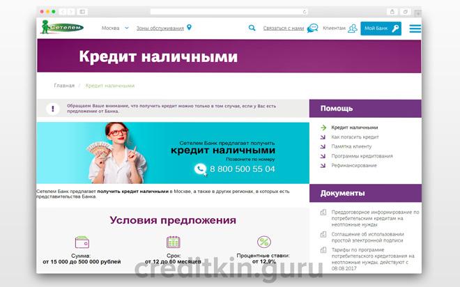 Кредит наличными онлайн банк сетелем взять кредит в сбербанке сызрань