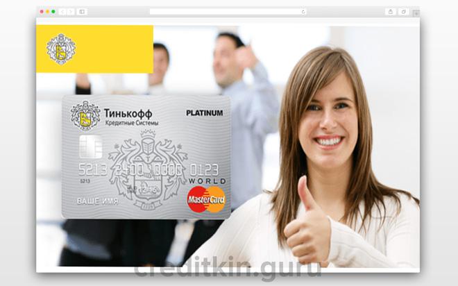 Увеличение кредитного лимита в банке Тинькофф
