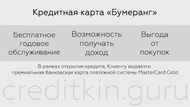 Кредитная карта в Совкомбанке