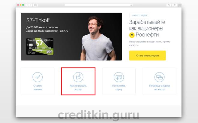 Тинькофф: активация кредитной карты
