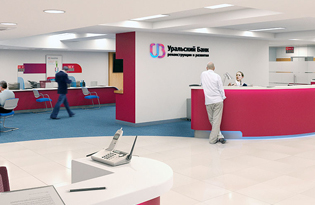 Взять потребительский кредит наличными в «Уральском банке Реконструкции и развития»