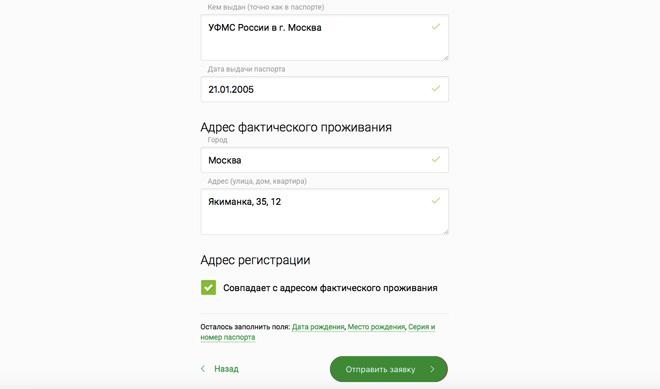 займы наличными по паспорту в москве адреса
