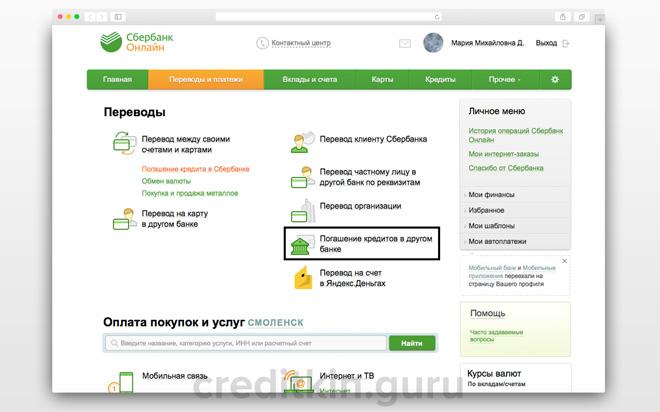 Оплата кредита Банка Восточный через Сбербанк Онлайн