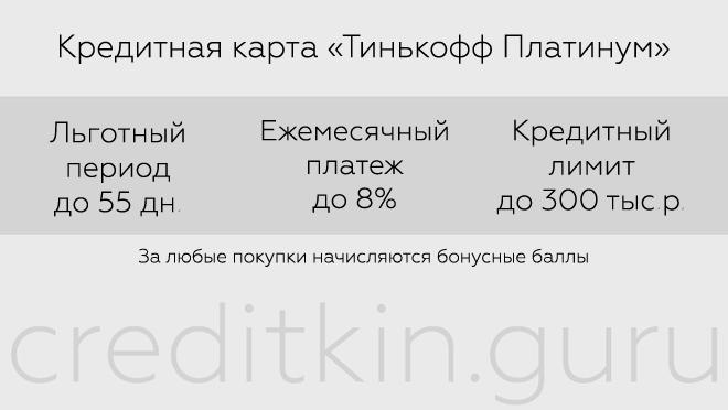 """Кредитная карта """"Тинькофф Платинум"""""""