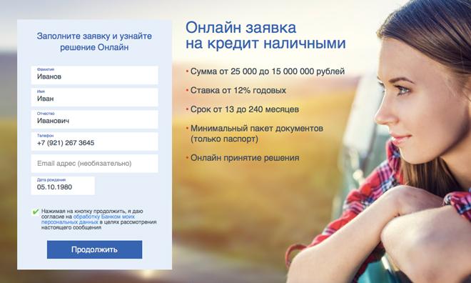 Восточный экспресс банк: Онлайн-заявка на кредит наличными