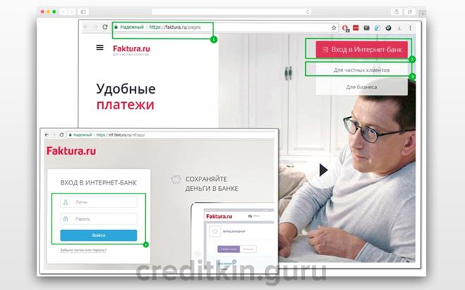 Услуга интернет-банкинга