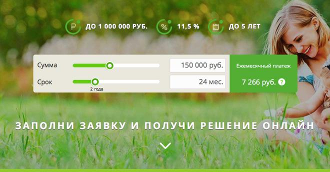 ОТП банк Заявка на кредит наличными Онлайн