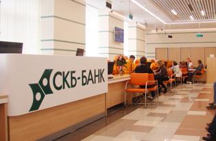 Какие документы нужны для оформления кредита в скб банк