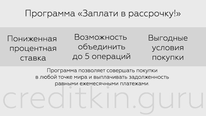 """Условия программы """"Заплати в рассрочку!"""""""