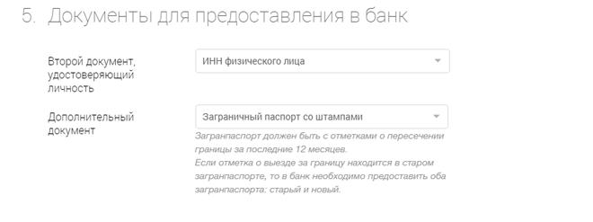 Заполнение онлайн заявки на кредитную карту Альфа Банка