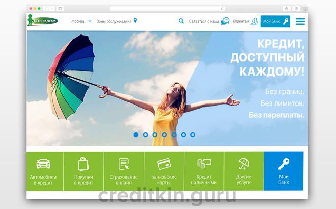 Изображение - Как взять кредит наличными в сетелем банке Image-13