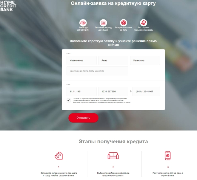 Онлайн-заявка на кредитную карту в Home Credit Bank