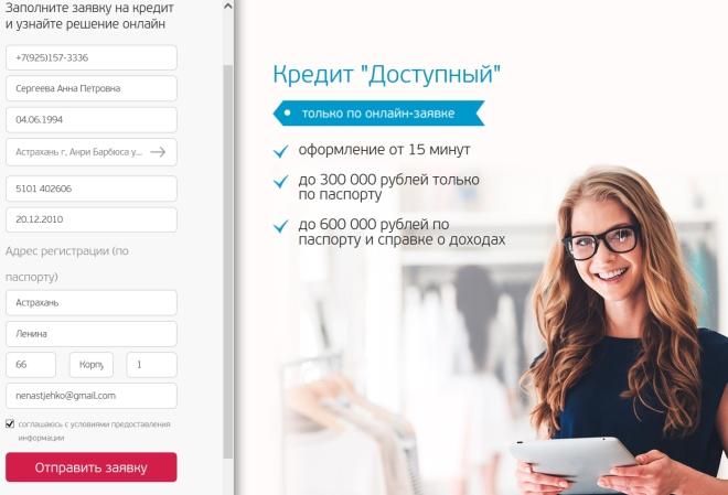 """Оформление кредита """"Доступный"""""""