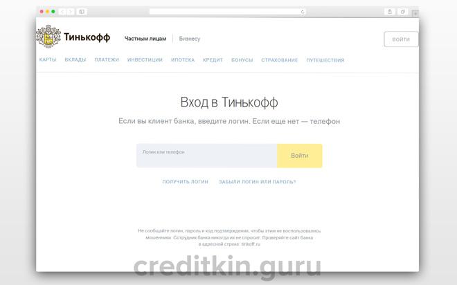 Как войти на сайт банка Тинькофф