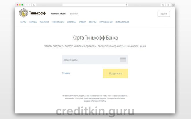 Вход на сайт банка
