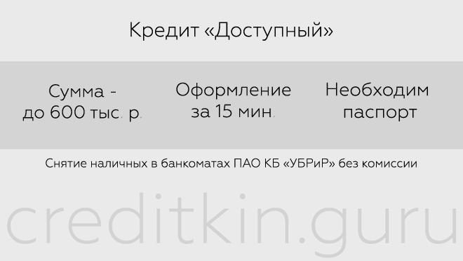 """Кредит """"Доступный"""" от УБРиР"""
