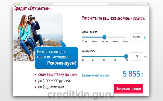 "Кредит ""Открытый"" от УБРиР"