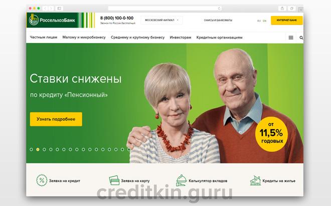 Оформить кредиты для пенсионеров онлайн: