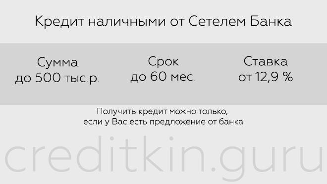 Изображение - Как взять кредит наличными в сетелем банке Kredit-nalichnymi-ot-Setelem-banka