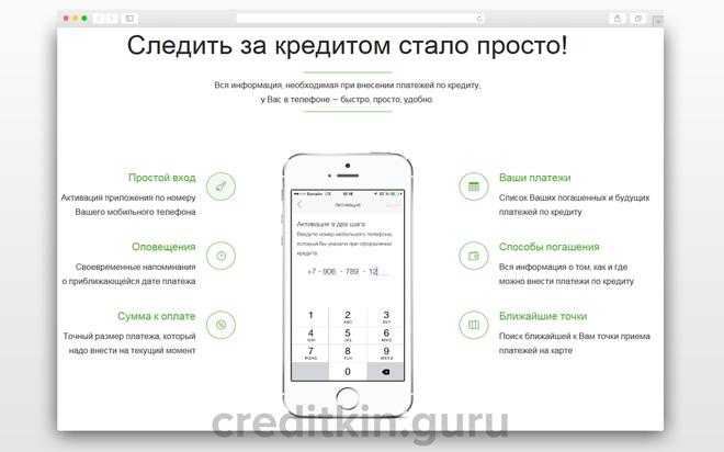 Приложение «ОТП Кредит»