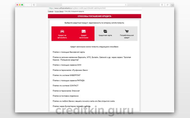 Русфинанс оплатить кредит банковской картой взять потребительский кредит втб
