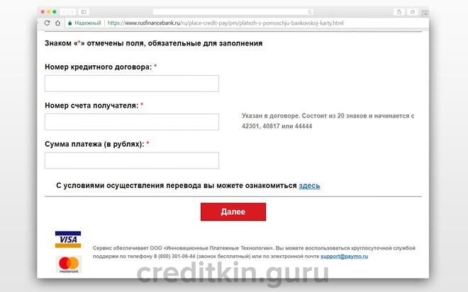 Форма онлайн платежа