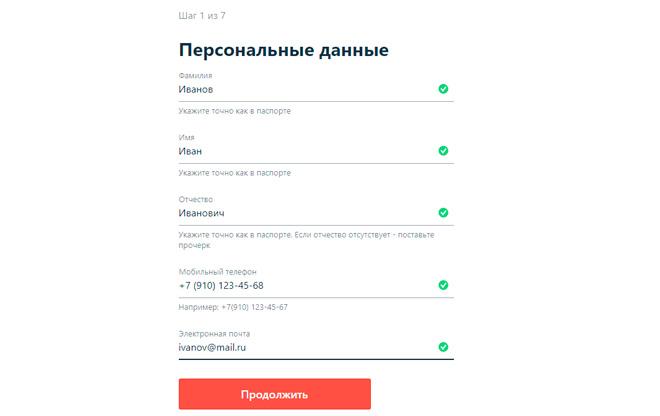 Альфа банк заявка онлайн на кредит