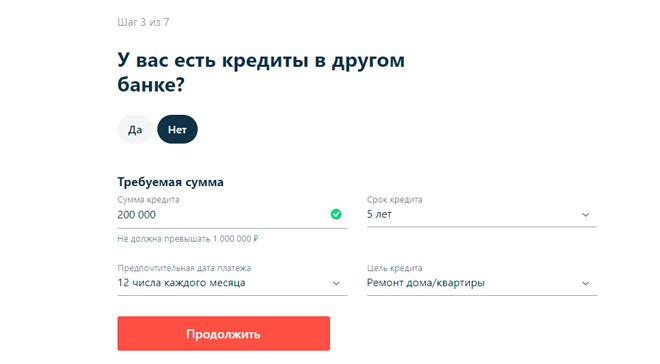 Заявка на кредит онлайн в Альфа банк