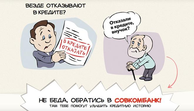 """""""Кредитный доктор"""" Совкомбанка"""