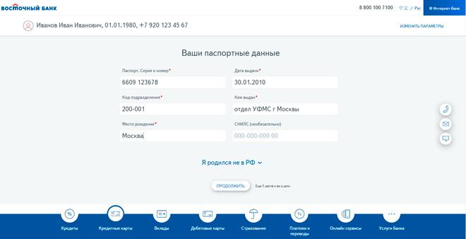 Онлайн заявка на кредитную карту в Восточном банке