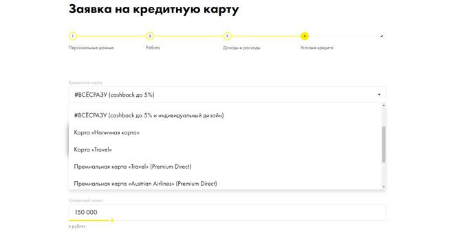 Оставить онлайн-заявку на кредитную карту на сайте Райффайзенбанка