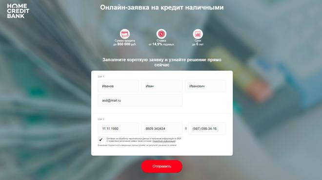 Онлайн заявка в банке Хоум Кредит