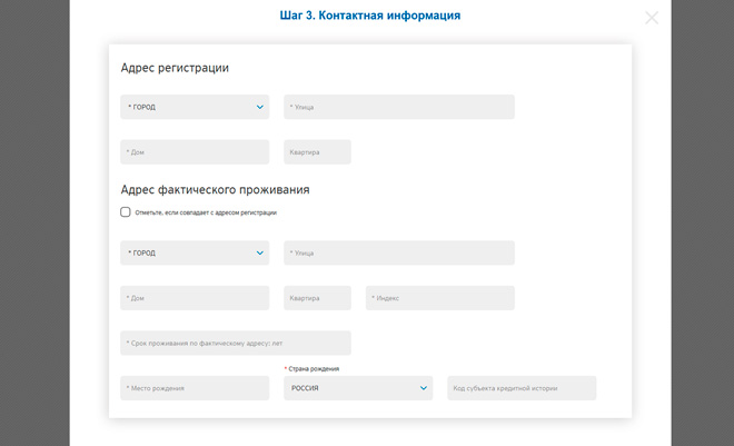 Оставить онлайн-заявку на кредит наличными на сайте «Ситибанка»