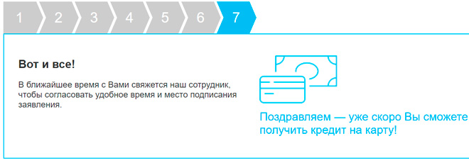 Онлайн-заявкуана на кредит наличными «Ситибанк»