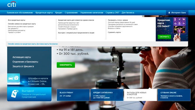 Онлайн-заявка на кредитную карту «Ситибанка»
