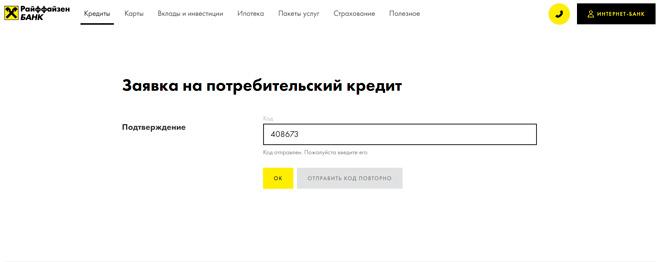 Онлайн-заявка на кредит в «Райффайзенбанке»